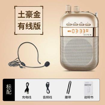 Eifer/伊菲尔T11小蜜蜂收音机扩音器多功能喊话机插卡老人唱戏机