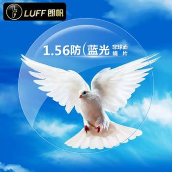 朗帆LuFF 1.56防蓝光镜片近视镜片 防紫外线非球面近视树脂眼镜片