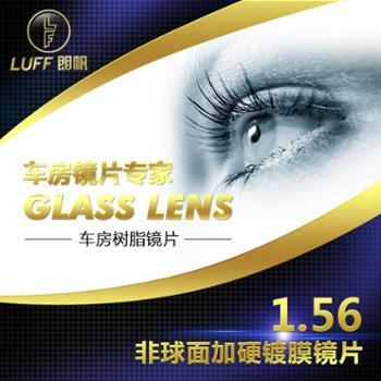 朗帆LuFF 1.56非球面近视镜片 防辐射抗疲劳树脂镜片 一副价