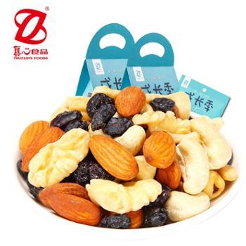 真心 每日坚果仁成长季礼盒26g*7袋儿童款零食混合坚果组合零食礼盒大礼包