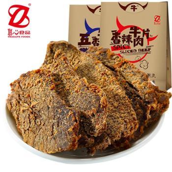 真心牛肉干香辣味五香味100g*2袋手撕牛肉片内蒙古特产小吃即食肉脯