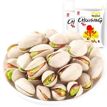 真心开心果80g*2包原味坚果炒货干果零食特产休闲零食