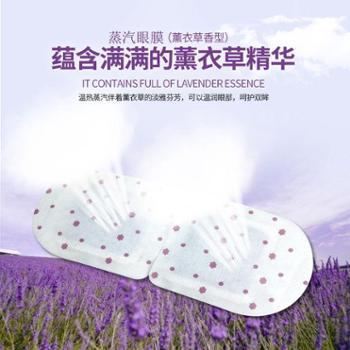 (10片)泊泉雅薰衣草助眠蒸汽眼膜