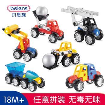 贝恩施磁力车儿童玩具磁力片男孩拼装益智积木小孩玩具1-3-6周岁6969-7