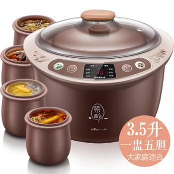 Bear/小熊 DDZ-A35M5电炖锅紫砂隔水炖盅煲汤煮粥锅全自动