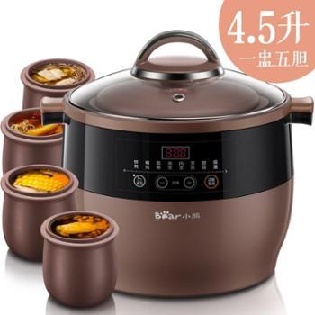 Bear/小熊DDZ-B45Z1紫砂电炖盅4.5L大容量家用隔水炖盅煲汤锅