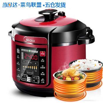 Midea/美的 MY-QC50A5电饭煲电压力锅双胆5L智能家用电高压锅饭煲正品