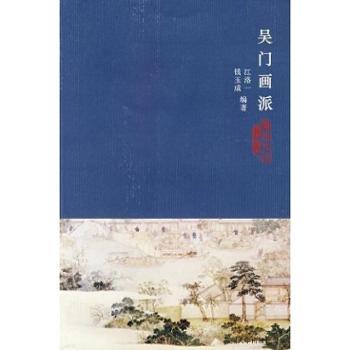 吴门画派-苏州文化丛书 正版自营 苏州大学出版社 9787810902274