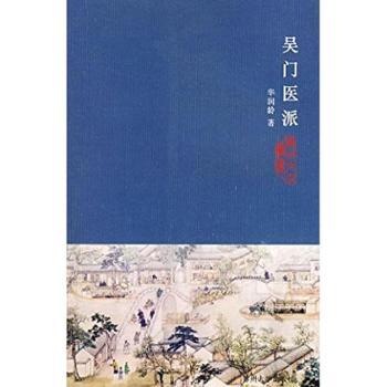 吴门医派-苏州文化丛书 正版自营 苏州大学出版社 9787810902052