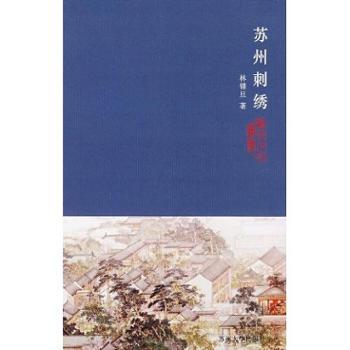 苏州刺绣-苏州文化丛书 正版自营 苏州大学出版社 9787810901802