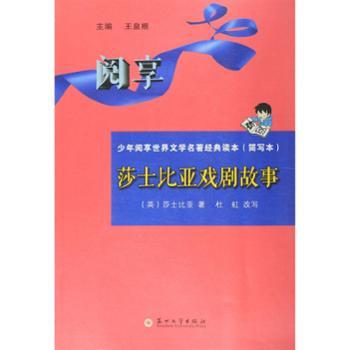少年阅享世界文学名著经典读本:莎士比亚戏剧故事(简写本)