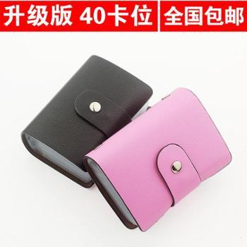 新款40卡位卡包包邮特价男女式多卡位韩国大容量名片包册防磁卡套
