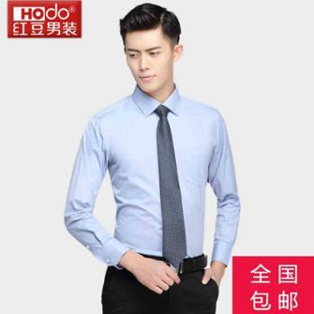 红豆衬衫男长袖白衬衣春修身抗皱韩版纯色商务正装男士衬衫职业装