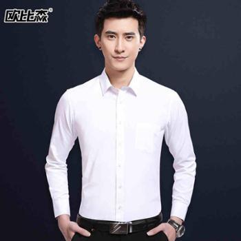 欧比森白衬衫男士长袖韩版修身纯色商务休闲衬衣正装男青少年寸衫