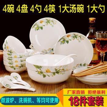 健康环保景德镇陶瓷餐具碗碟套装家用吃饭碗筷套装大汤碗盘碟子