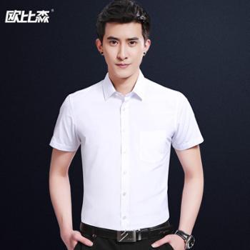 欧比森夏季白衬衫男士短袖韩版修身纯色商务休闲衬衣男青少年寸衫