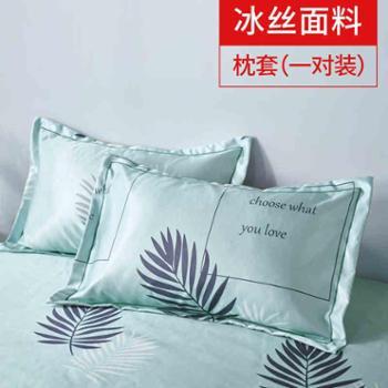 枕头套夏天单人枕用凉席枕套夏季凉爽卡通冰丝枕套48x74cm一对装