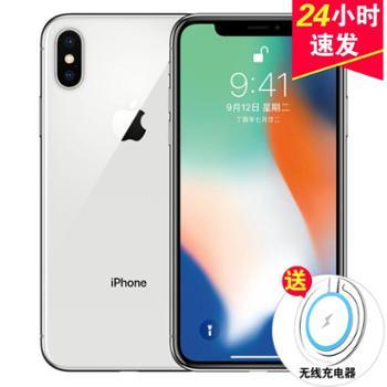 【直降百元 24小时速发】苹果 Apple iPhone X 全网通 4G手机 iPhoneX