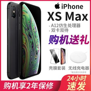 AppleiPhoneXSMax(A2104)移动联通电信4G手机双卡双待iPhoneXSMax