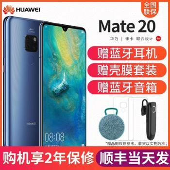 【赠蓝牙音响+蓝牙耳机】华为Mate20麒麟980AI智能芯片全面屏微距影像大广角徕卡三摄全网通版双4G手机Mate20