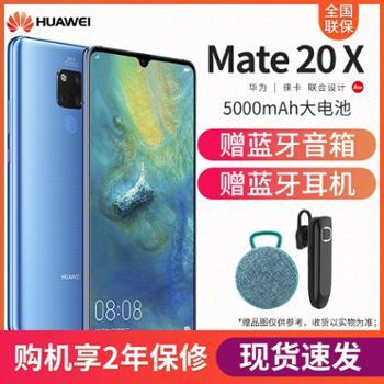 华为Mate20X麒麟980芯片全面屏大广角徕卡三摄全网通版双4G游戏手机Mate20X