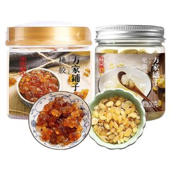 方家铺子套餐(桃胶+皂角米)