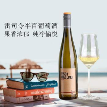 德国原瓶进口km501雷司令半甜经典白葡萄酒颜值冰酒750ml善融洋酒