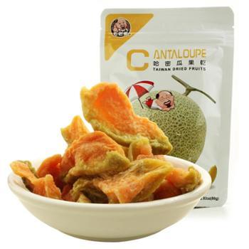 台湾原装进口毛老爹哈密瓜干鲜果干办公室零食蜜饯水果干果脯