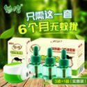 魅洁电热蚊香液套装3液1器孕妇儿童婴儿驱蚊液电蚊香液套装无香型