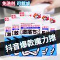 日本丽固LEC魔力海绵擦免洗剂擦鞋去污垢除油纳米激落百洁擦抖音一包装