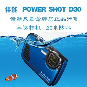 佳能 D30 数码相机 防水相机25米防水,2m防震,-10℃耐寒,GPS功能