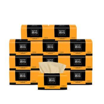 慕纯本色纸竹浆抽纸130抽12包母婴食品级面巾纸不漂白卫生纸整箱 厨房用具 生活用品