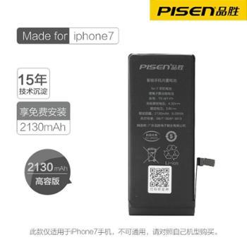 品胜原装苹果7电池iPhone7 大容量版 旗舰店ios专用电池免费安装