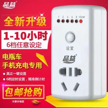 定时充电器 电动车手机充电定时器插座定时关倒计时关品益py08正品
