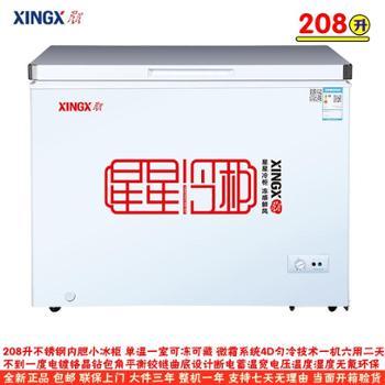 XINGX/星星BD/BC-208BE冰柜不锈钢节能冷藏冷冻柜家用商用冷柜