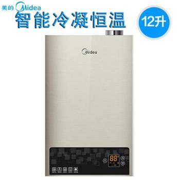 Midea/美的燃气热水器家用天然气煤气热水器12升