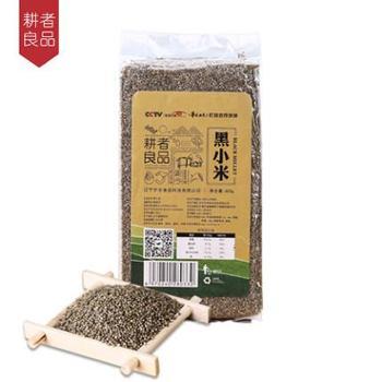 耕者良品精品黑小米400g*4包