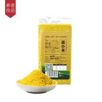 耕者良品精品黄小米400g*4包