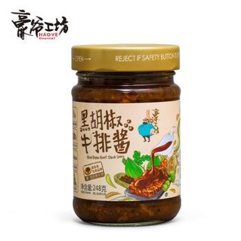 豪爷工坊经典黑胡椒牛排酱248g /罐