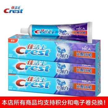 佳洁士牙膏3D炫白双效牙膏120g家庭装美白美容清新口气正品