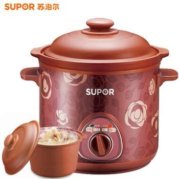 苏泊尔 DKZ30B1-230电炖锅砂锅炖盅煮粥煲汤养生锅陶瓷紫砂
