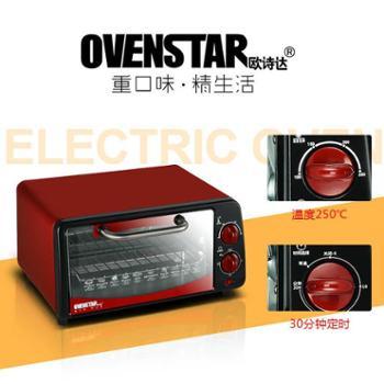 欧诗达 GH-12小型电烤箱家用特价烤精美的饼干迷你12L小烤箱正品