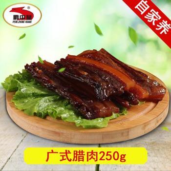 鹏中皇广式腊肉优质五花腊肉250g广味腌制咸甜味广东腊味煲仔饭