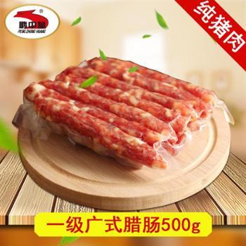 鹏中皇腊味 广式自制腊肠广味农家纯肉7分瘦香肠500g广东特产烤肠