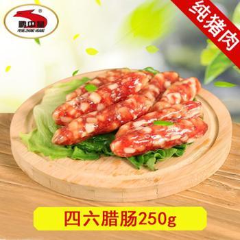 广东腊味土特产鹏中皇特价广式纯肉腊肠广味农家香肠6分廋250g