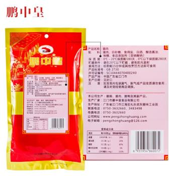 鹏中皇 广式腊肉优质五花腊肉250g 广味腌制咸甜味广东腊味煲仔饭