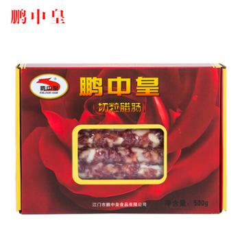 """""""鹏中皇""""广式腊味 切粒腊肠广东土特产 纯肉无淀粉500g/盒"""