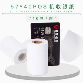 57x40 *打印纸 热敏 银联小票收银纸 蓝牙纸1卷