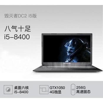 炫龙 毁灭者 DC 2 笔记本电脑GTX1050独显学生手提15.6英寸游戏本