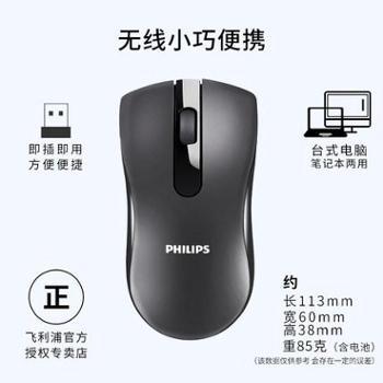 飞利浦无线鼠标静音无声可充电苹果笔记本台式电脑男女生无限游戏 充电版